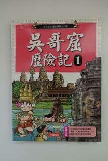兒童圖書 益智漫畫 認識文化遺產系列