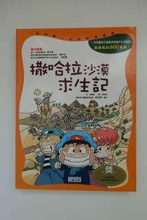 兒童圖書 益智漫畫 科學漫畫書系列