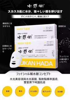 蝕本價🌟Suikan Hada水感肌水光面膜
