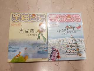 Chinese Storybooks for Primary School 杨红樱笑猫日记
