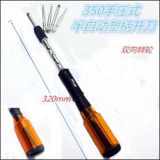 🚚 現貨~不用電~35CM金屬螺桿半自動手壓式螺絲起子~塑膠柄棘輪螺絲刀正反轉快速起子