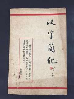 b90 Books: 汉字简化 俞龙孙 新加坡 上海书局 1955