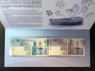 (攜手BJ/BJ153228) 2008年 第29屆奧林匹克運動會 北京奧運會紀念鈔 - 香港奧運 紀念鈔