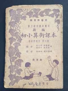 b82 Books: Primary School Textbooks 初小算数课本 第六册 香港 中华书局 民国三十年 (1941)