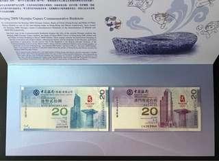 (攜手AA/CN363968) 2008年 第29屆奧林匹克運動會 北京奧運會紀念鈔 - 香港奧運 紀念鈔