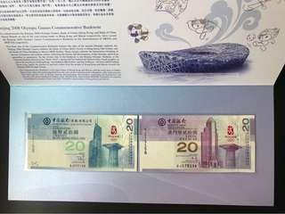 (攜手BJ/BJ575158) 2008年 第29屆奧林匹克運動會 北京奧運會紀念鈔 - 香港奧運 紀念鈔