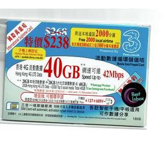 3 網絡 和記40GB 年卡 電話卡 藍萬 - 20GB數據高速香港使用 - 20GB五大社交媒體數據(facebook/whatsapp/line/instargram/facebook)