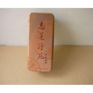舊志蓮淨苑月餅罐