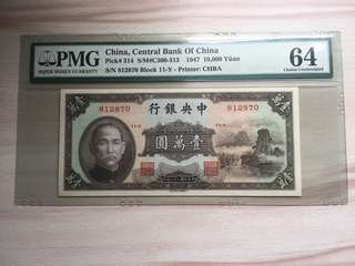 China 1947 10000 Yuan Sun Yat Sen UNC note