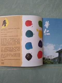 【WYK】2007-2008年度畢業紀念冊