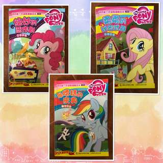 My little pony Chinese books