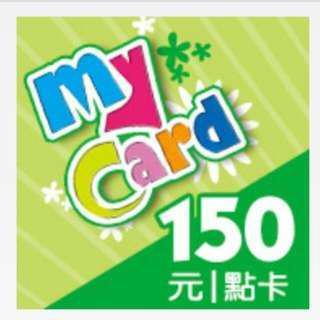 MyCard 虛擬點數卡150點 9折出售
