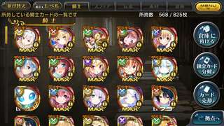 WTS Kairisei Million Arthur jap server