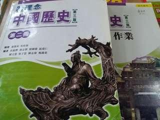 新理念中國歷史第三版第二册書及作業