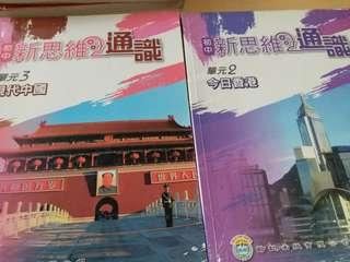 新思維通識   單元2及3册