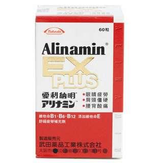 Alinamin EX PLUS 抗疲勞補充劑