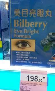 【$135/盒】美目藍莓丸90粒