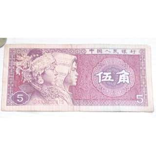 Foreign Bank Note - China 5 jiao