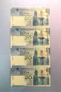 (四連HK51-544291)2008年北京奧運會 紀念鈔 第29屆奧林匹克運動會 - 香港奧運 紀念鈔
