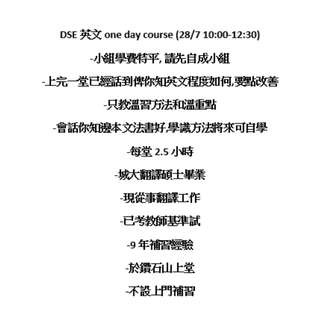 DSE 英文one day course (28/7 10:00-12:30)