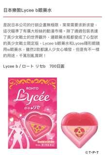 🚚 日本購回✨Lycee 樂敦 美少女戰士眼藥水💞