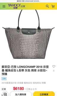 🚚 Longchamp 2018新款 鱷魚紋包