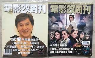 电影双周刊- 成龙