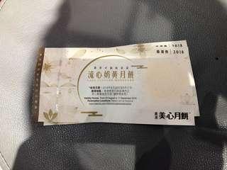 美心流心奶皇月餅卷$280(10張以上 $260)數量有限