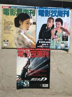 电影双周刊(3本)