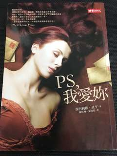 PS,I Love You (Chinese Version)