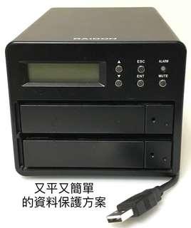 USB RAID 硬碟機 (共 700G 容量)