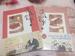 🚚 深夜食堂漫畫1,20