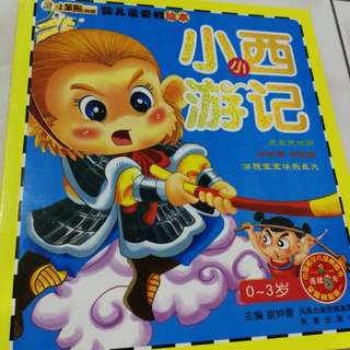 Young Monkey King