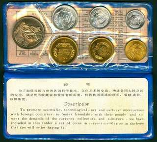 China proof set 1980