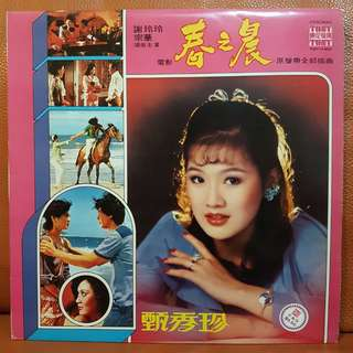 On Hold: 甄秀珍 - 春之晨 OST Vinyl Record