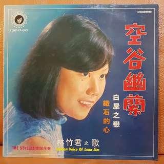 林竹君 - 空谷幽兰 Vinyl Record