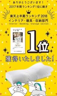 日本直送 快眠枕