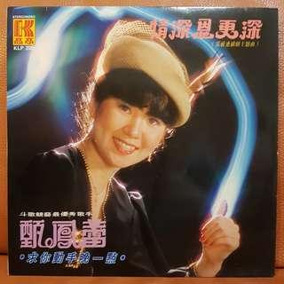 甄凤蕾 - 情深恩更深 Vinyl Record