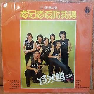 白天鹅之歌 Vol 2 Vinyl Record