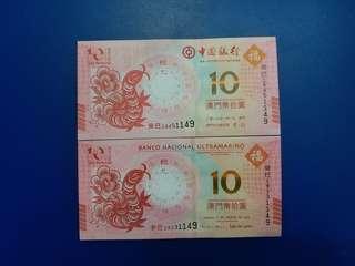 澳門中國銀行2013年生肖蛇鈔1張,大西洋銀行1張,係澳門第一套同龍鈔一齊出 第一套生肖鈔,UNC全新直版
