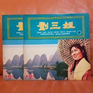 On Hold: 2LP》刘三姐 (上/下) vinyl record