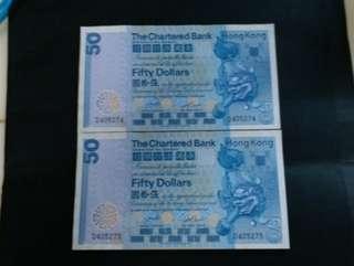 渣打銀行伍拾圓1982年。2張邊有微王。連号。共2張