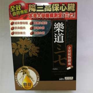 樂道三七金裝植物膠囊 (60粒)