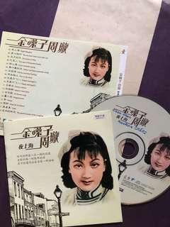 Zhou Sean Mandarin Oldies
