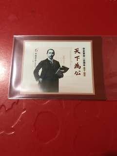 2011年中國辛亥革命小本票小全張