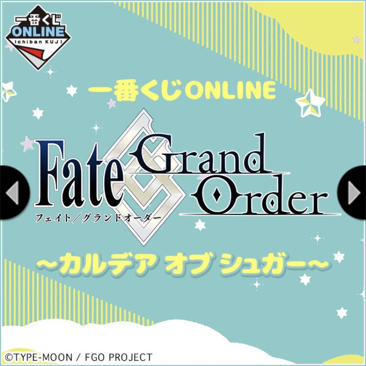 Fate Grand Order Sugar Pochette Online Kuji Entertainment J Pop On