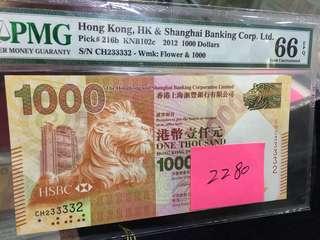 2012 匯豐銀行 1000圓 CH 233332 66EPQ 雷達號