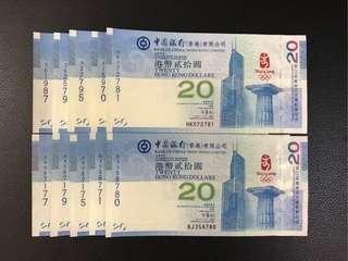 (多張無4可選) 2008年 第29屆奧林匹克運動會 北京奧運會 紀念鈔- 香港奧運 紀念鈔