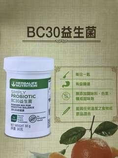 包郵 BC30 益生菌 Simply Probiotic 康寶萊 Herbalife