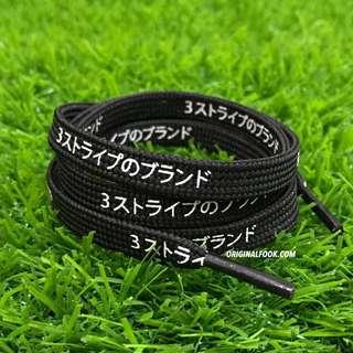🚚 (11 Colors) Japanese Katakana Shoe Lace For NMD Ultraboost Yeezy